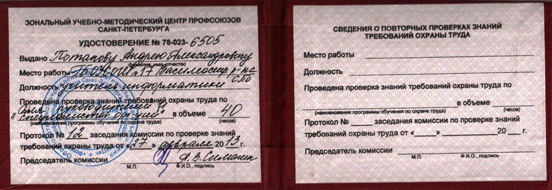 удостоверения по охране труда: